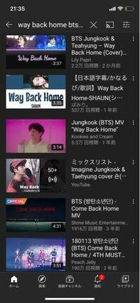 BTSのグクとテテがway back homeという曲をカバーしている動画がYouTubeにあったのですが、この写真のように元(?)の動画が見つかりません。 元の動画はどこに載っているのかわかりますか?