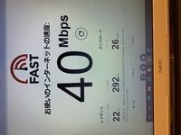 インターネット速度テストについて fast.comでインターネット速度テストをするように職場からいわれたのですが、この結果は速度遅いですか??