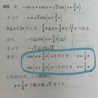y=-sinx+cosx(0=<x<2π)の最大値,最小値を求める問題で、解説の青で囲ったxの解き方が分からないです 教えてください.