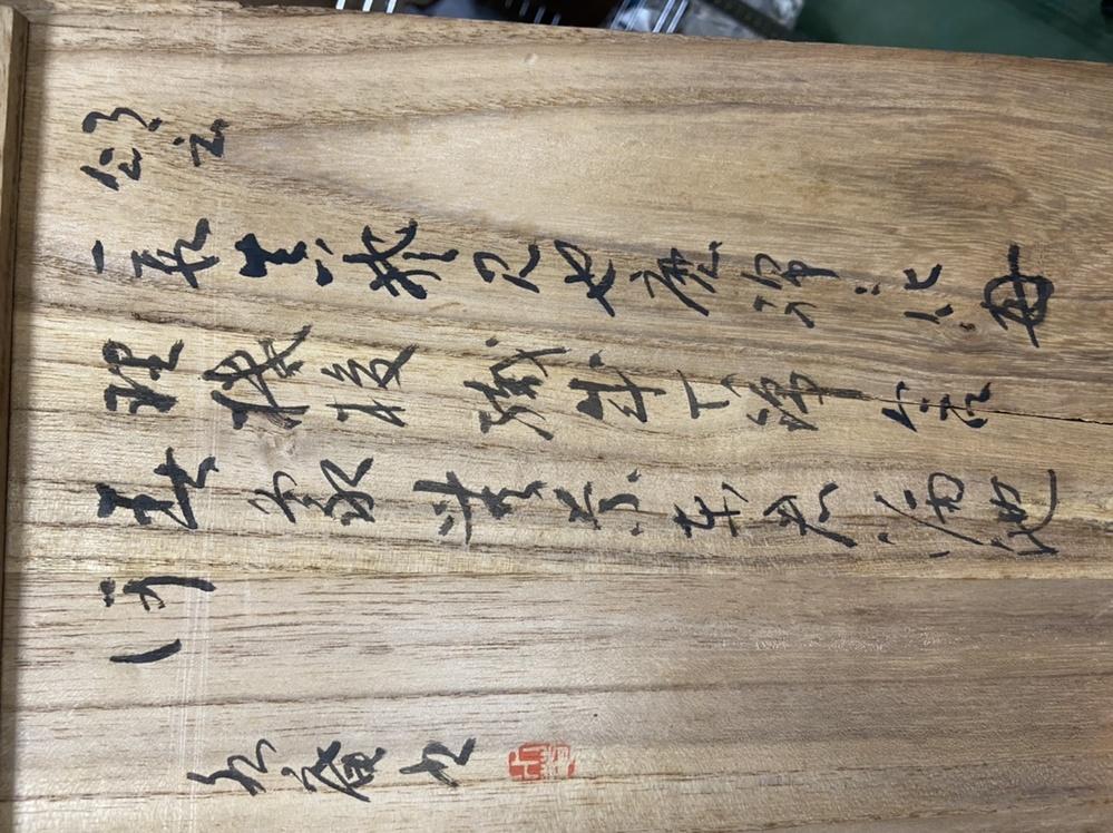 先ほどの松庵の作品なのですが裏に書かれている文字読める方いらっしゃいますか。 もしくはなんとなくでもいいです。