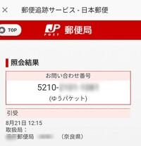 フリマアプリの出品者です。  引受から動きません。 問い合わせ番号も荷物が 登録されてないと出てしまいます。  郵便局もフリマアプリ運営も 返事が帰ってきません  荷物は、まだ返送 されてません。