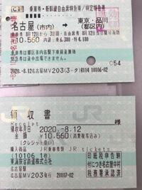 新幹線の特急券は領収書の代わりになりますか? 同じ日付で同じ金額の領収書があるのですが、これはこの特急券の分の領収書でしょうか?