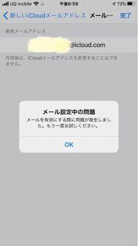 iCloudメールアドレスを新規で取ろうとしたら、添付写真のようなエラーメッセージが出ます。アドレス名をいろいろと変えても同じメッセージが出てダメでした。何が原因なのでしょうか?