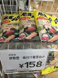 スーパーで売っていたこのぬか漬けのもと?を大きめのタッパーに入れた野菜を入れればぬか漬けができますか?