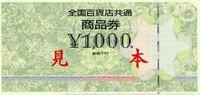 全国百貨店共通商品券を現金に変えることは可能ですか?