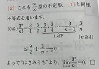 解説で分からないところを教えてください。 lim[n→∞]3^2/n!=0を示せ。という問題の解説なのですが、3/nを1以下に含めないのは何故でしょうか? nをあえて1つ残しているということですか?