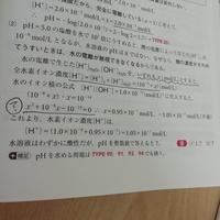高校化学の計算です。 申し訳ないのですが、 このハテナの方程式の解き方を教えて下さい。 使用本は、化学計算の考え方解き方になります。