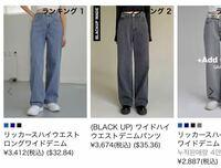 身長が150cmしかないんですけど、韓国のインスタで見るようなストリート系のファッション楽しめますかね。ちなみに体重は46です。身長の割に結構ある方です。