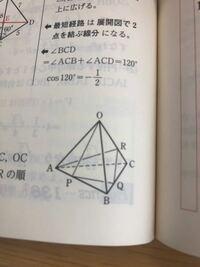 頂点Oから、P,QRの順に3点を通り、頂点Aに至る最短距離の長さを求めよ。 教えてください