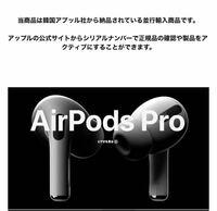 AirPodsProをQoo10というサイトで買ったのですが、原産地が中国になっていて本物かどうか心配です。 下の写真を見る限り海外のApple社からの輸入という解釈で良いのでしょうか。 詳しい方教えてほしいです、お願...