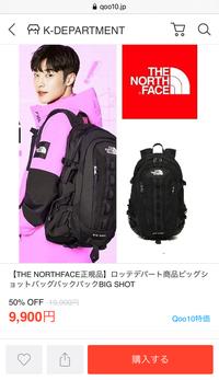 Qoo10というサイトのTHE NORTH FACE BIG SHOT SEという商品なのですが定価の半額で売られています。日本では売られていないモデルで韓国では売られていると思うので安くなっていると思うので すが、偽物の可能性...