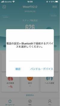 先日通販で中国製のスマートウォッチを 購入しました。 その際ペアリングするアプリがwearfitと いうものなんですが、アプリの指示通りに ペアリングを進めるも最後にこちらの ポップアップが出てきて、ペア...