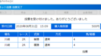 川崎2Rの添付馬券をどう思いますか?^^  あ~残高500円。。。。。  さすがに厳しい。。。。。