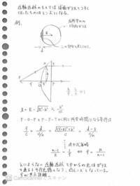 高校物理 光学 レンズ 高校の物理の授業で理解できない部分があるので質問します。写真は授業の板書です。  板書での「F-O-PとF-S-Tが同じ所要時間となる条件は」という部分がわかりません。授業内ではフェルマー...