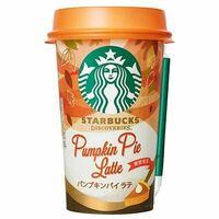 2020年10月3日より、スターバックス ディスカバリーズ <パンプキンパイラテ>が発売されますが、飲んでみたいですか?