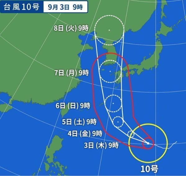 台風10号の進路予想写真ですが、この予想通りに台風が進行するとしたら赤の暴風域?からはずれてい...