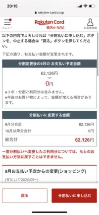 楽天カード分割請求について。  楽天カードで6万2000円(9月分)の請求を 分割3回に変更しようとしたところ、このようなことになりました。 今月分の請求がないと言うことでしょうか? 今月 分(9月)来月分(10...