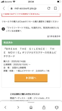 チケットぴあでBTSの映画の特典付きのチケットを購入しました。画像のように発送済みになっているのですが、全然届かないです。問い合わせた方がいいですよね?
