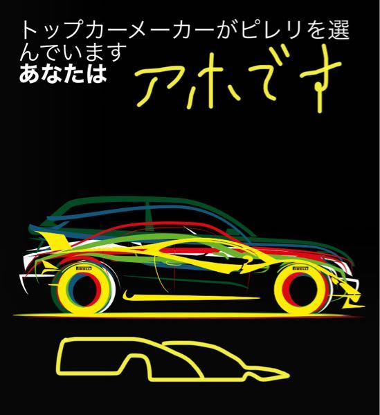ピレリのHPにある車を見ていて思ったのですが、大抵のMRスポーツカー(スーパーカー)などは、とりあえず後方のエンジンマウント部のボディ形状をルーフと同程度まで盛り上げといて、運転席から前側は下に...
