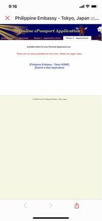 期限切れフィリピンパスポートの更新について お詳しい方に早急に助けて頂きたいです。  私の母がフィリピン人なのですが、六本木にあるフィリピン大使館にて、パスポートの更新をしたいと考えております。 コロ...