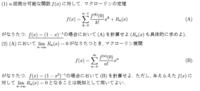 マクローリン展開についての問題 (1)f(x)=(1-x)^-1,Rn(x)も求めよ。 (2)f(x)=(1-x^2)^-1   こちらの問題の回答はどのように書けばよいのでしょうか。 (1)が1+x+x^2+x^3+… となるのはわかるのですが、独学で...