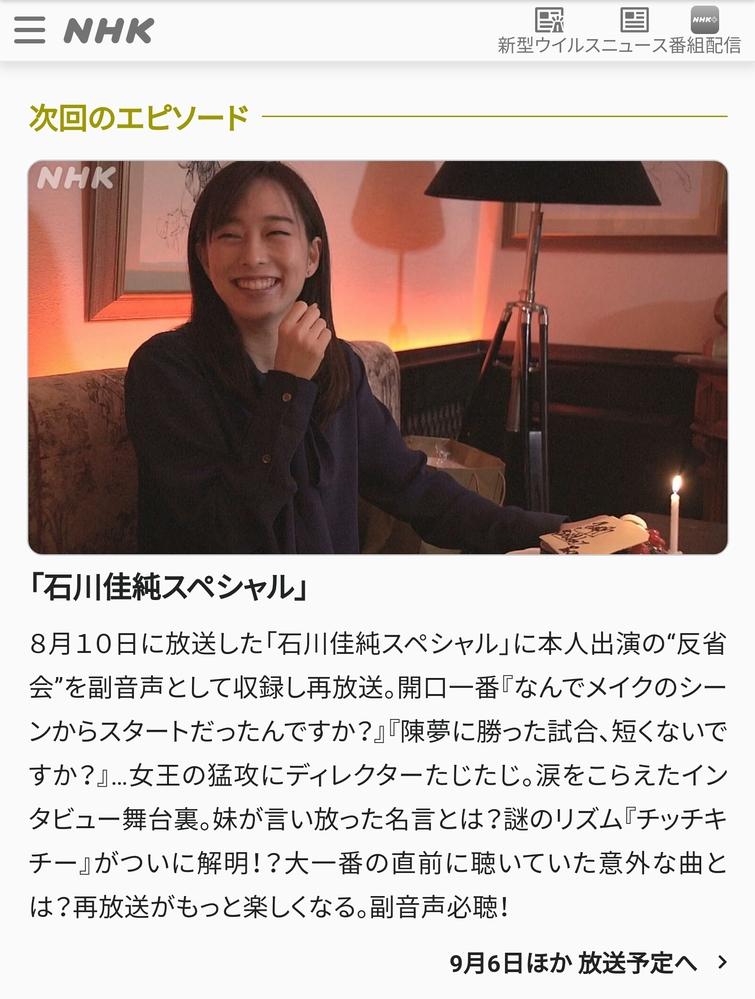 日曜に石川佳純さん出演の、なんとかプロフェッショナルってやつが再放送されますが、副音声に前回放送