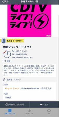 追っかけスタというアプリで、King&Princeの出演番組を調べたところ、9月7日のCDTVに出演すると書かれていました。 ですが、ホームページや予告を見たところKis-My-Ft2がでると書かれていました。 これは、このアプリのミスでしょうか?