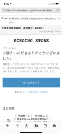 Facebookの広告サイトから入って買い物をしましたが、後から調べたら詐欺サイトのようです。 着払いでしたので料金は払っていませんが、偽物が届くのではないかと心配しています。 どうしたら 良いでしょうか? ちなみに下記サイトです。 https://www.echoingstore.com/