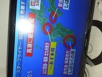 これが緊急地震速報の赤テロップに見えるのは気のせいですか?