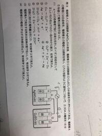 電気分解の問題です。 写真の3,4の解き方がわかりません。 宜しくお願い致します。