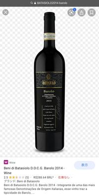 頂き物のワインなのですが、価値(値段)が分かる方いらっしゃいますか?  高価な物ならお返ししなければ… 下世話な質問でスミマセン。 ワイン詳しい方ご教授ください。  どのようなワイ ンでしょうか?