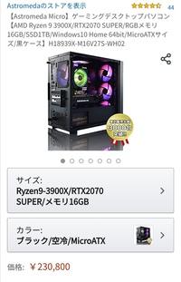 このアマゾンで売ってるゲーミングpcでapexってできますか?ゲーム以外はしないつもりです。