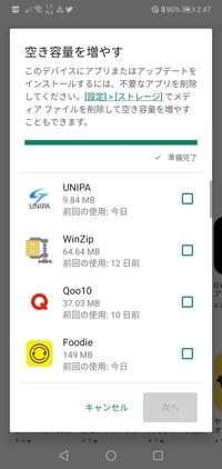 GooglePlayストアでアプリをダウンロードしたいのですが、容量は充分あるのに準備完了が押せません。再起動や容量を更に増やすなど試せることはしたのですが変わらず…… 何か解決方法はないでし ょうか。