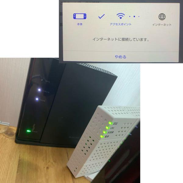 ここ最近wi-fiでネットに繋がらなくなりました。もともと早い回線ではなかったんですが、田舎でwi-fiがないと不便でどうか助けて下さい。 状況としては、switchのネット診断では写真右上の状...