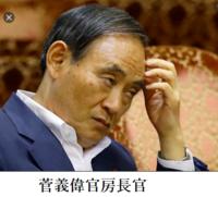 菅(スガ)官房長官の業績で「サスガ」と言えるようなものは有りますか?