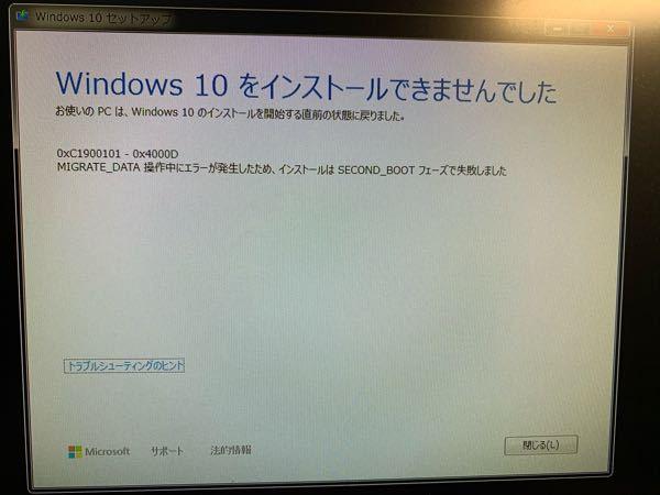 Windows7から10へインストールして変更しようとしたら毎回写真のような画面になって出来ないのですが、どなたか改善方法を教えていただけませんか?