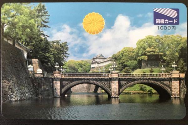 これは叙勲?を、受け取った時に、記念品でもらった図書カードらしいのですが、1000円以上の価値はあるのでしょうか? 高く売れますか?