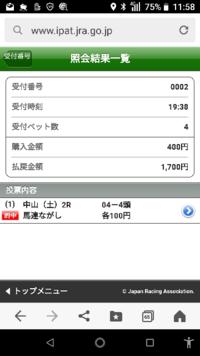 中山5レース 5-2.7.12.13 なにかいますか? 中山1~3レース当たりました!