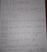 大学数学の行列式を求めよ、という問題はこのような解き方で良いのでしょうか?お願いします!
