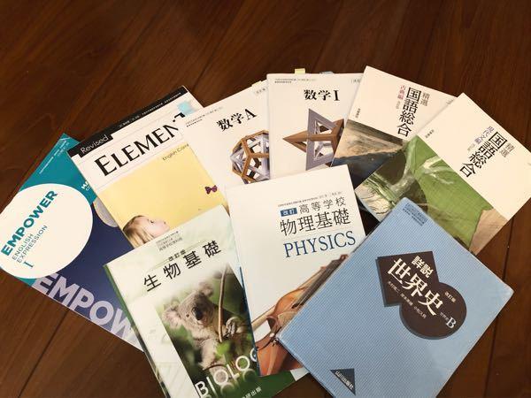 高校1年生です!教科書について質問です。 下の写真は私の高校で使ってる教科書なのですが、どのくらいの難易度のものなのでしょうか?? 出来れば全ての教科教えて下さい!!(;_;) お願いしますm(...