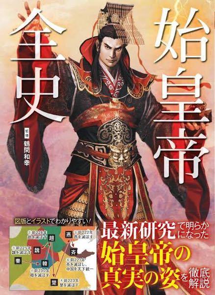 中国のオリジナルキャラクターを描かなければいけないのですが、このイラストの始皇帝が来ているような着物+甲冑はファンタジーで実際はありえないのでしょうか? 実際にあるのならなんと調べれば出てくるの...