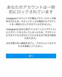 Instagramを開こうとしたらいきなりこうなりました。電話番号に認証コードが送られてくるようなのですが、前の携帯の番号で認証コードが届きません。 このような場合はどうしたらいいでしょうか 解決策を教えてください(;;)