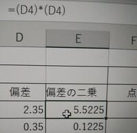 エクセルについて教えてください。 エクセルで計算した数値を小数点第二位までの表示にするにはどうしたらいいでしょう?(5.52で表示されるには) E4には=(D4)*(D4)の関数が既に入って いますが、2つ関数を入れることは可能でしょうか?