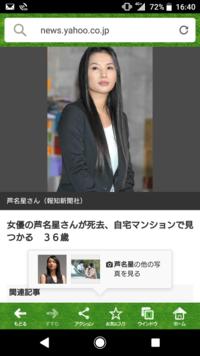 女優の芦名星さんは何故自殺したのですか?