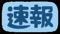 菅義偉 新内閣総理大臣が誕生しましたが、皆さんはどう思いますか?