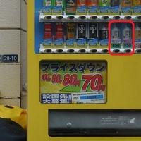 東京23区内の自動販売機で50円の自動販売機があるところはございますでしょうか。 もしあれば、詳しい場所を教えていただければと思います。 ・ 画像は東京都渋谷区神宮前3丁目の自動販売機で50円の缶コ...