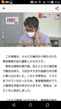 今度は33歳福岡の銀行員がマスク拒否で飛行機から下ろされる。エリートぶって自分は例外と思ってるんですかね? 2ヶ月ほどマスクなしで乗っていたそうです。