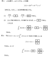 高校数学の微分積分の設問です。 記号入力があるため、設問は下記リンクをご参照お願いします。 https://www.evernote.com/l/AdDN18IK8sFI66UhedHwsXF_fVWvjSQp4zE/  ※正解: A:0 BC:30 D:4 EF:83 G:6 H...