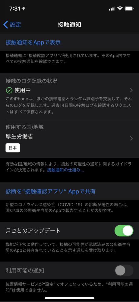 iPhoneのiOS13.7の接触通知についてなんですが、設定→接触通知→「利用可能の通知」をオン