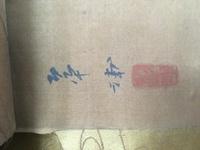 鷹の絵の掛け軸の落款、署名が読めません。どなたかご存じないでしょうか?